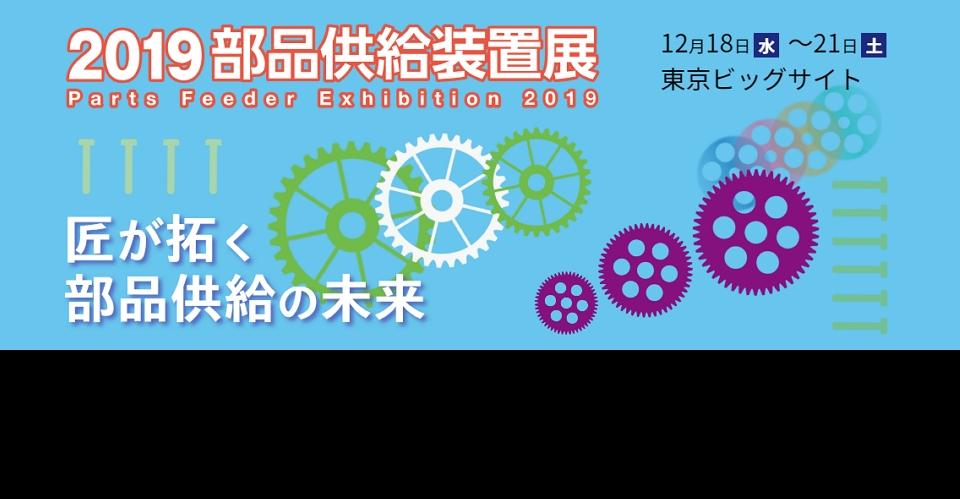 동경 선물용품 박람회Gift Show 2018Tokyo International Gift Show