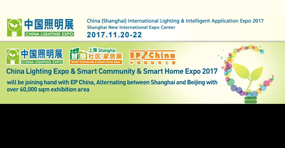상해 조명 전시회CHINA LIGHTING EXPO 2017China (Shanghai) International Lighting & Intelligent Application Expo