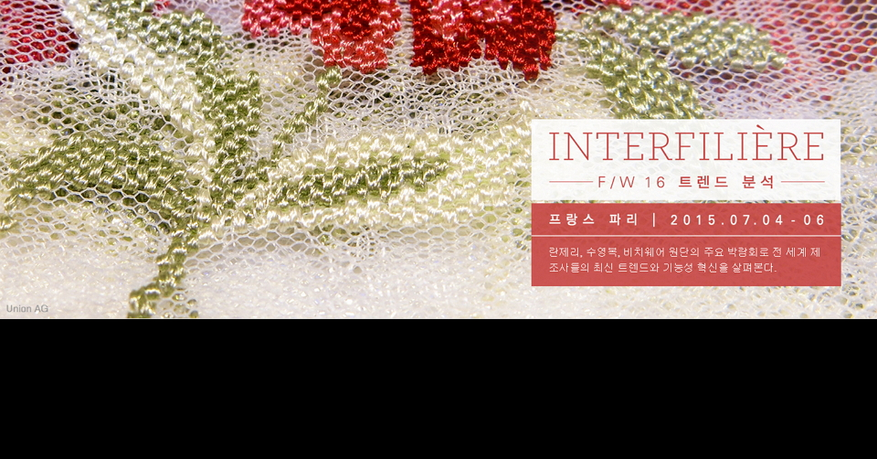 란제리 & 수영복  — 여성 트랜드 분석