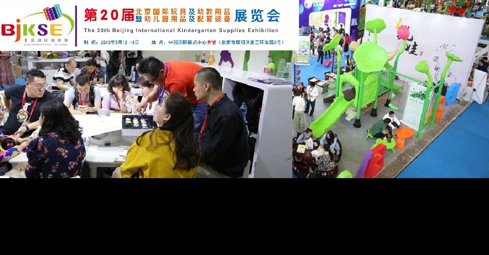 베이징 완구/유아용품 및 유치원용품/장비 전시회BJKSE 2018Beijing International Toys and Preschool Tools Exhibition & Kindergarten Supplies Auxiliary Equipment Exhibition