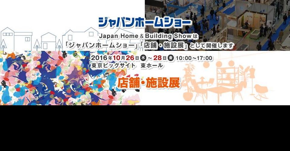 동경 건축/인테리어 박람회Architecture + Interior WEEK 2016Japan Home + Building Show
