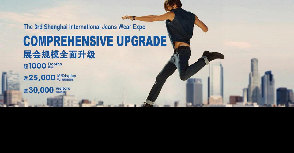 상해 진웨어 전문전시회JeansExpo/PantsExpo 2017ShangHai International Jeans Wear Expo/Shanghai International Pants Expo