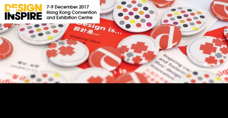 홍콩 혁신 디자인·기술 박람회DesignInspire 2017Inno Design Tech Expo