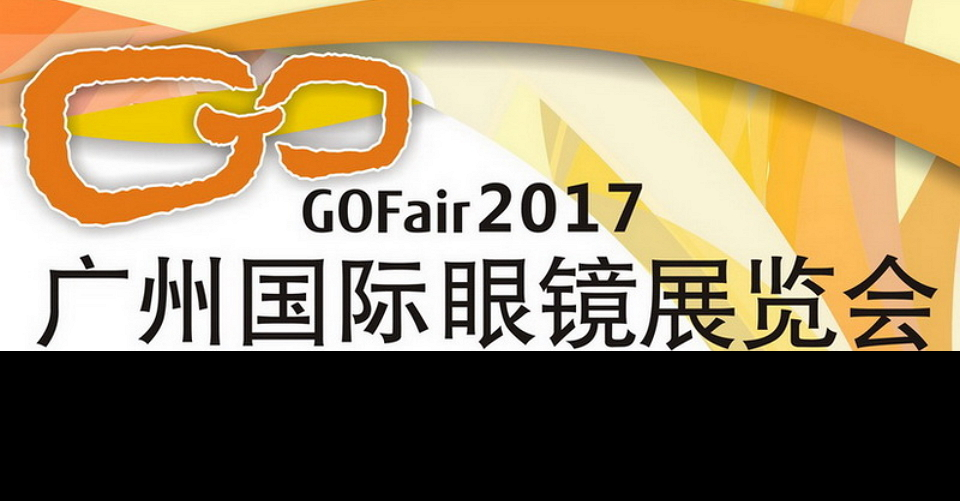 광조우 안경 박람회