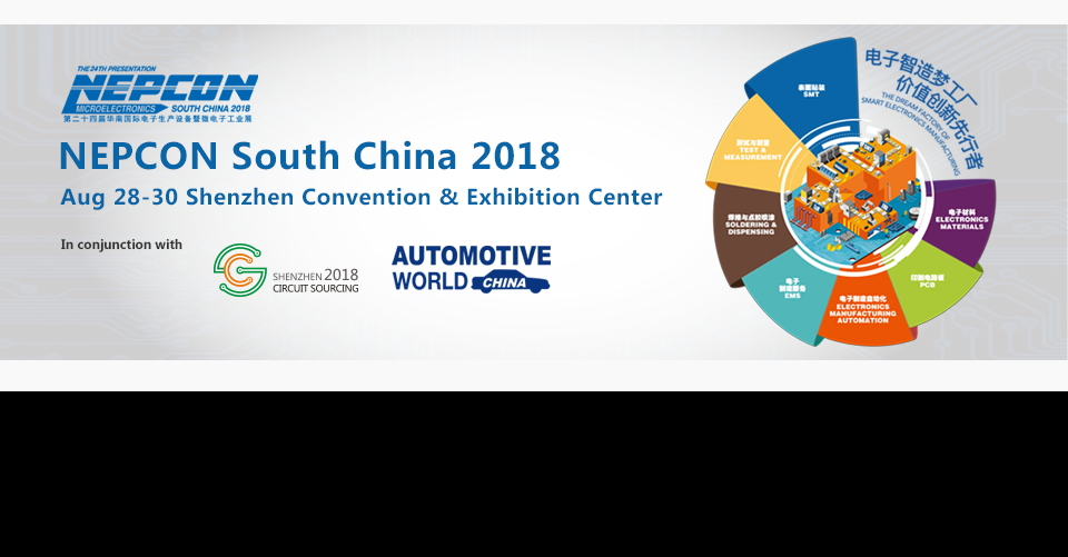 심천 전자실장기술 전시회