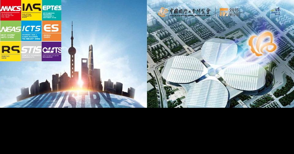 상해 공업 박람회CIIF 2017China International Industry Fair
