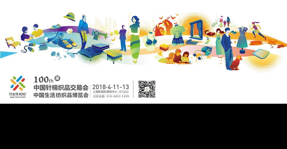 상해 언더웨어/홈텍스타일 전시회Mode Underwear and Home Textiles 2018 China Knitwear Cotton Trade Fair for Mode Underwear and Home Textiles