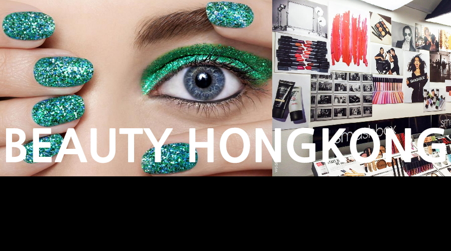 홍콩 화장품/미용 시장조사