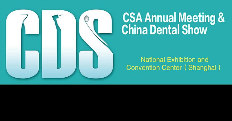 상해 치과기자재 박람회CDS 2018China Dental Show