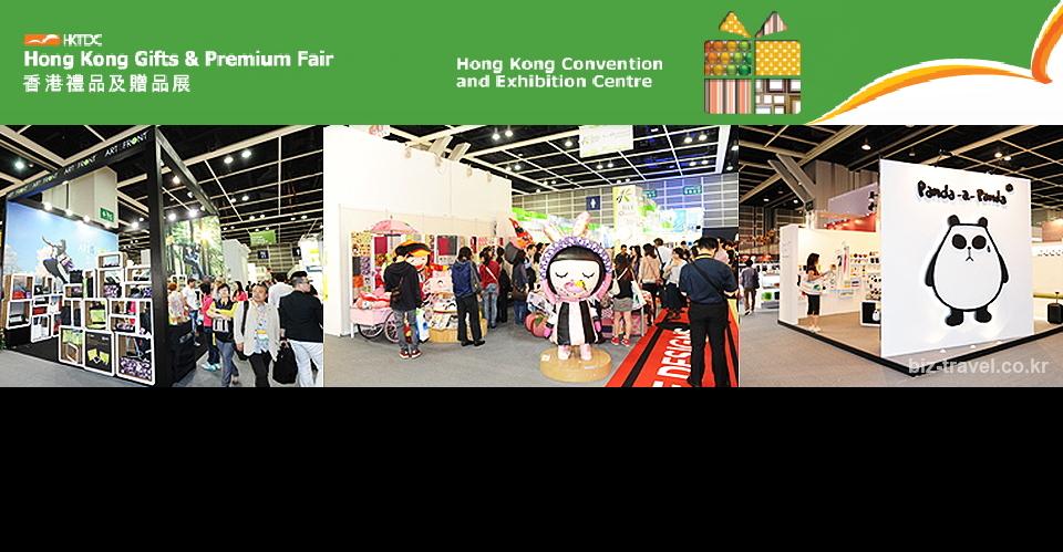 홍콩 선물용품 박람회Hong Kong Gifts & Premium Fair 2018Hong Kong Gifts & Premium Fair