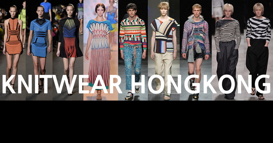 홍콩 니트웨어 시장조사