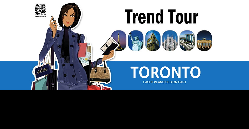 토론토 패션시장조사 안내