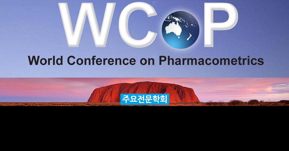 브리스베인 약물동력학 학회의WCoP 2016World Conference on Pharmacometrics