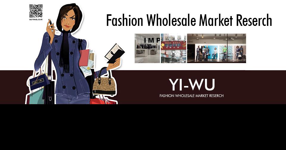이우 도매시장 시장조사YIWU Wholesale market 2018China Yiwu International Trade City / Futian Market Reserch