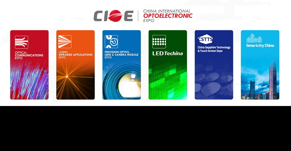 심천 광전자 박람회