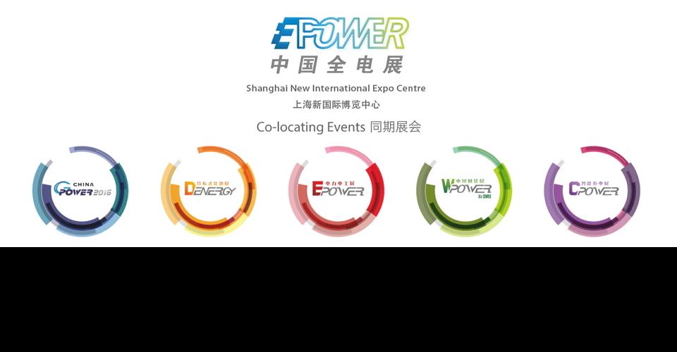 상해 동력설비 및 발전기 전시회POWER CHINA SHOW 2018China Shanghai International Power and Generating Sets Exhibition