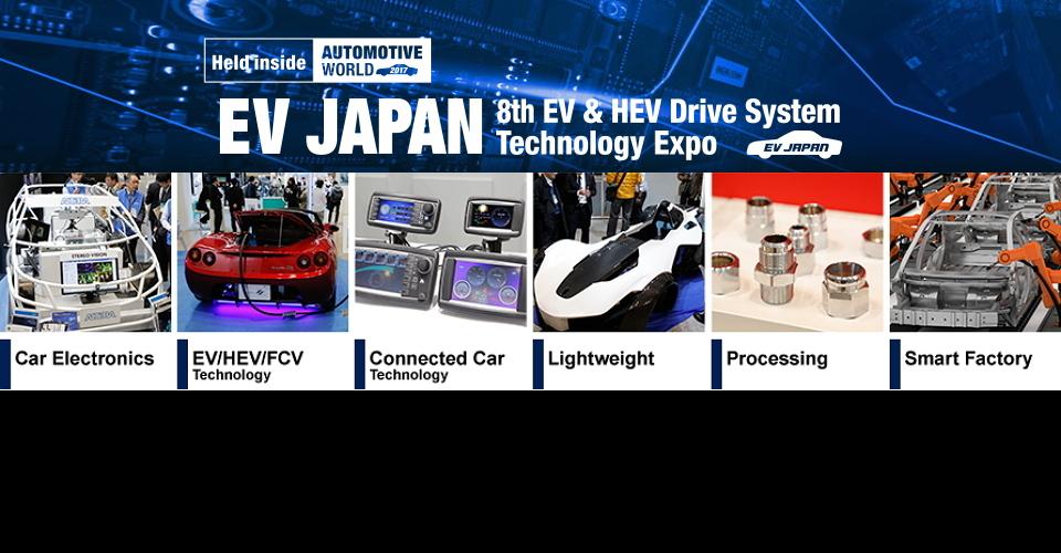 동경 전기자동차구동시스템기술 박람회EV JAPAN 2017EV & HEV Drive System Technology Expo