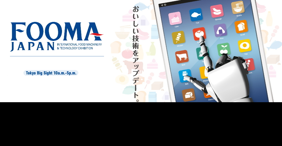 동경 식품기계/기술 박람회