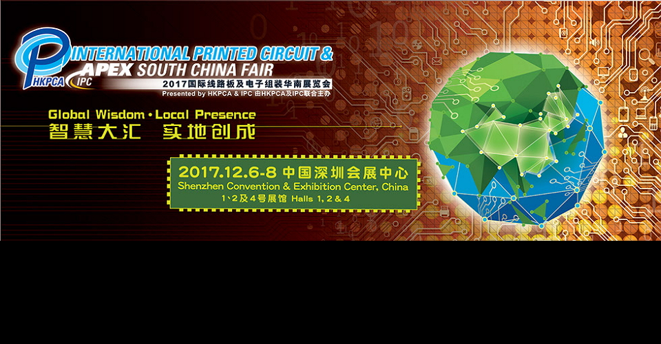 홍콩HKPCA/심천 전자회로산업 박람회HKPCA IPC SHOW 2017International Printed Circuit Electronics Assembly Fair