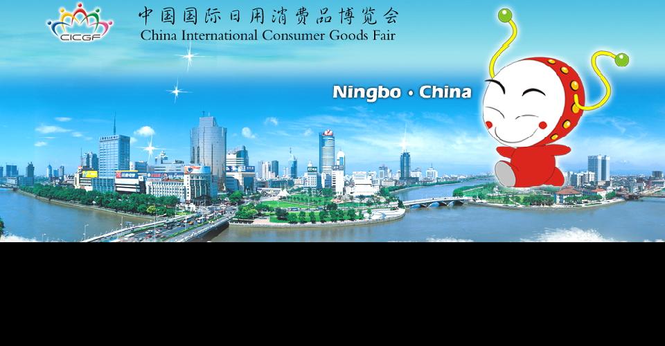닝보 소비재 박람회CICGF 2018China Int'l Consumer Goods Fair