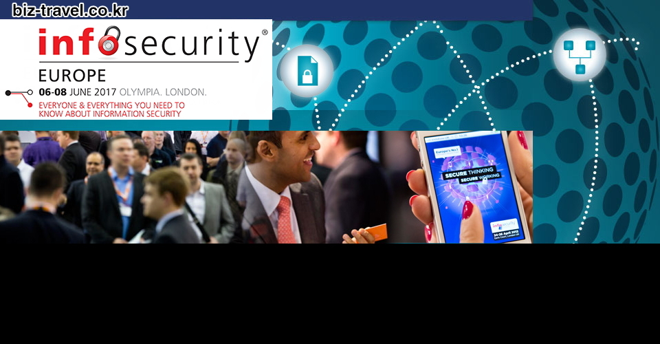 런던 정보보안 전시회