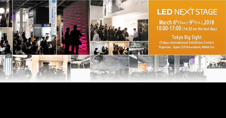 동경 LED/OLED조명 종합전