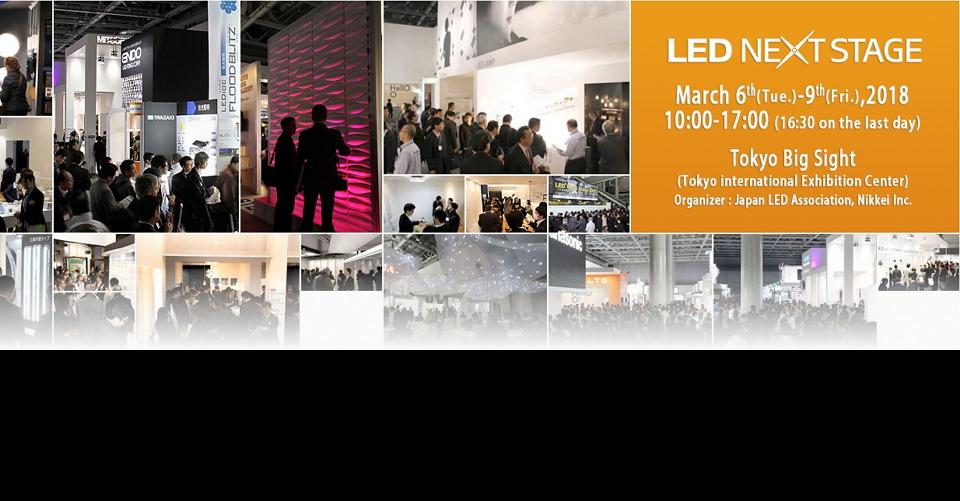 동경 LED/OLED조명 종합전LED Next Stage 2018LED and OLED Lighting Exhibition