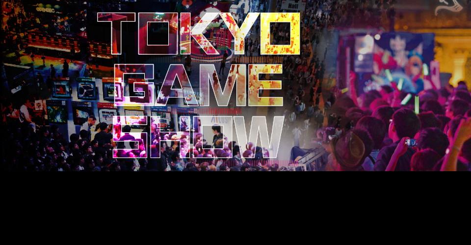 도쿄 게임쇼TGS 2017TOKYO GAME SHOW