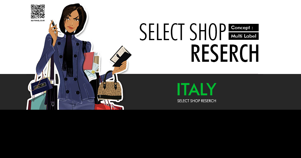 이태리 패션셀렉트숍 시장조사