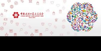 광조우 춘계3기 무역박람회Canton Fair 2017CHINA IMPORT AND EXPORT FAIR - Phase 3