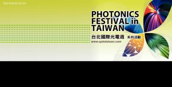 타이페이 광전자/LED조명/태양광 박람회